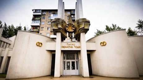 днепровский загс киев