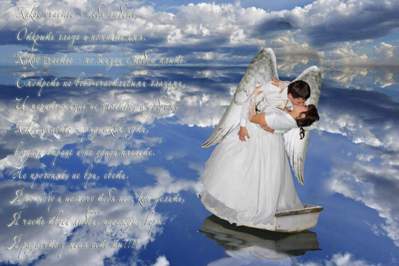 свадебное фото небеса